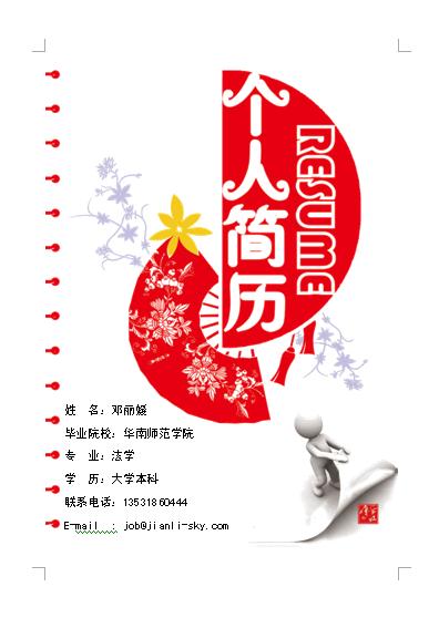 经典红色中国心个人简历