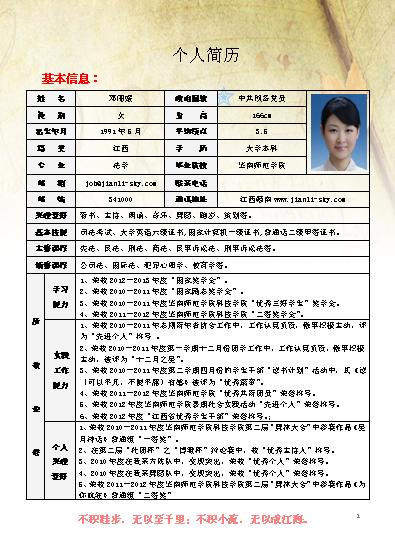 中国预备党员个人简历
