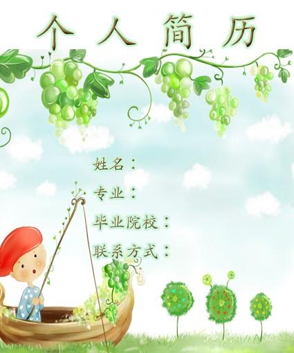 浪漫童话世界style简历封面
