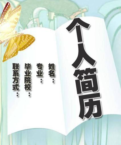2014应届毕业生最爱的简历封面style