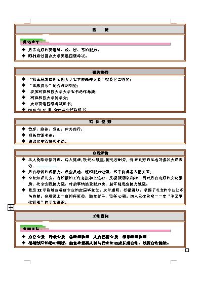 2014马年求职新春大吉个人简历图片