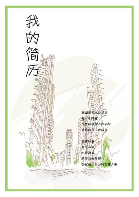 城市建设个人简历