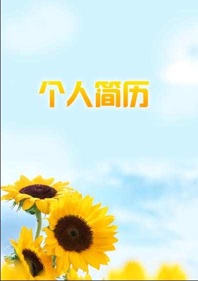新春大吉个人简历
