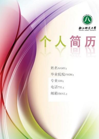 浙江师范大学彩色线条简历封面