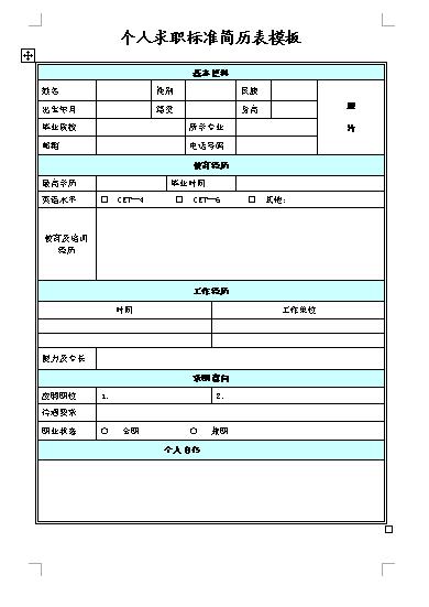 标准简历表模板