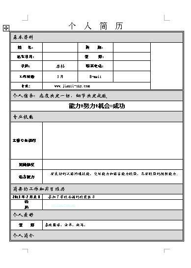 空白简历表格模板