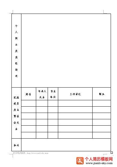专业个人简历表模板