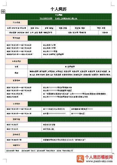 应用数学本科生绿色底纹个人简历模板下载