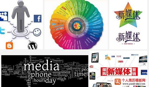 提升新媒体岗位个人简历吸引力