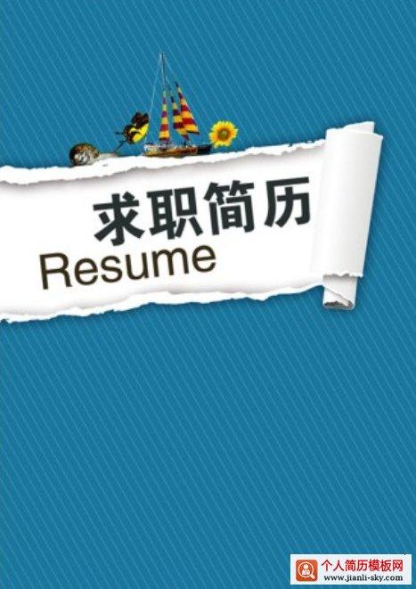 外语外贸求职个人简历封面