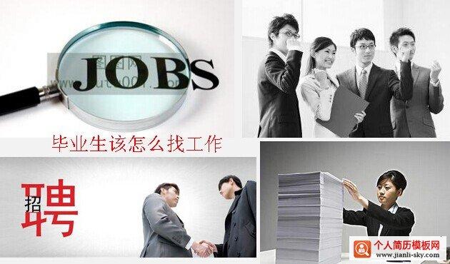 毕业生怎么找工作