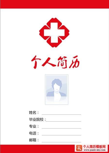 医生护士简历封面