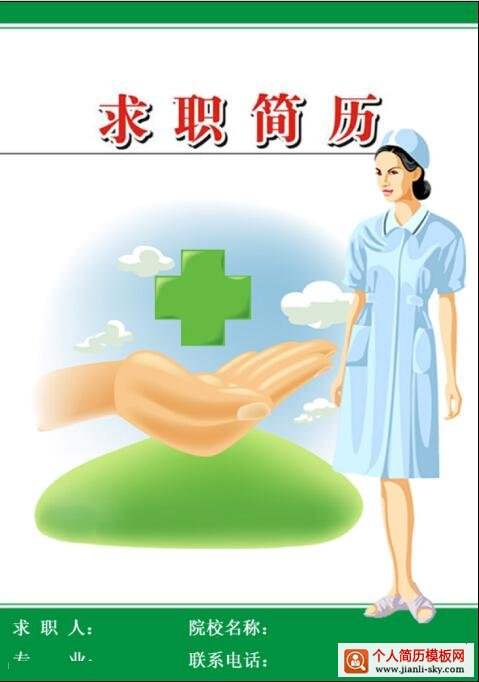 护士个人简历封面