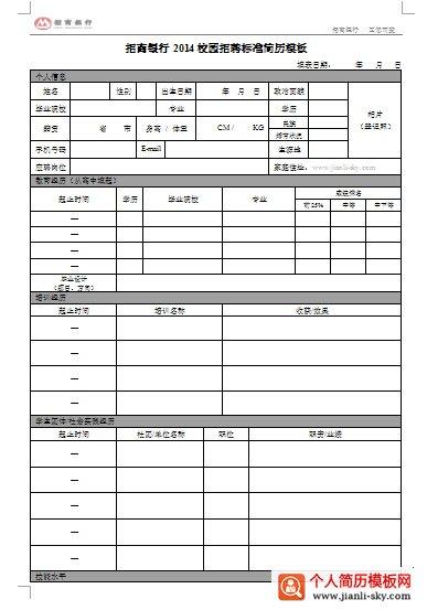 招商银行标准简历模板