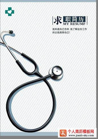 医生护士医院人员简历封面