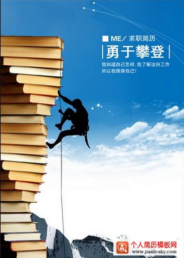 勇敢攀登者简历封面