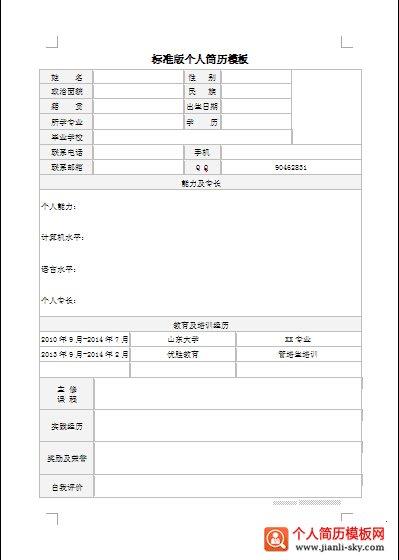 2015标准版个人简历模板