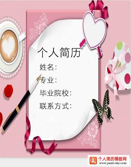 浅红色女生主题简历封面