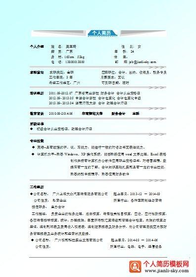 财务会计专业大学本科生彩色简历模板图片