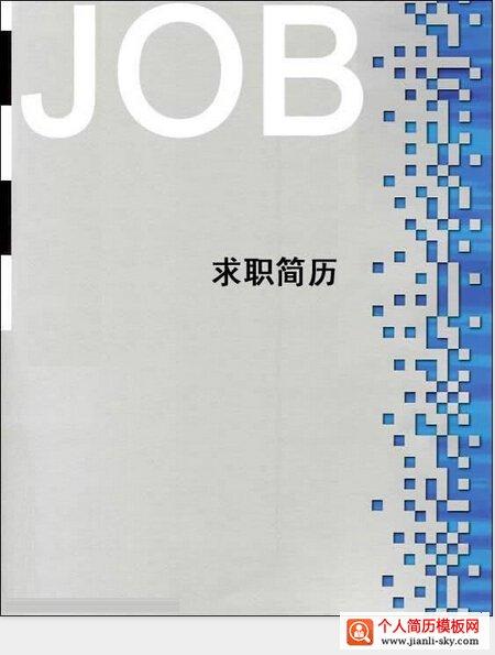 JOB蓝色简历封面