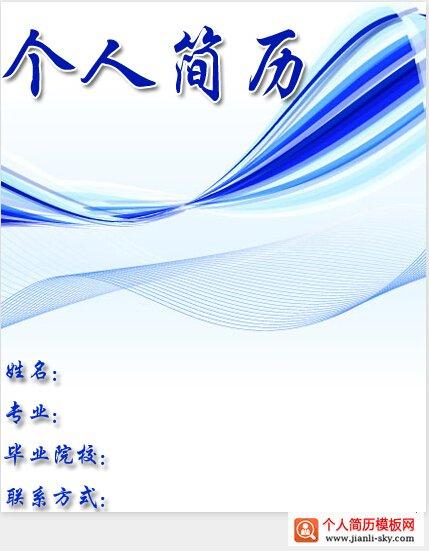 2015应届生个人简历封面三幅图片