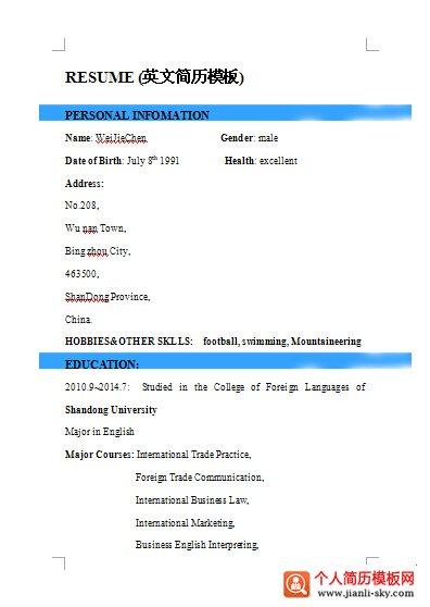 外语系最新英文简历模板下载