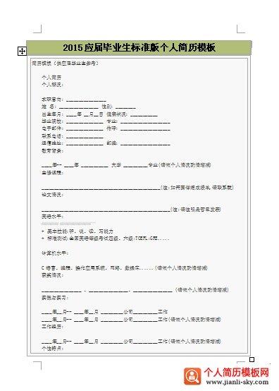 标准版个人简历模板 由个人简历模板 http://www.jianli-sky.com制作图片