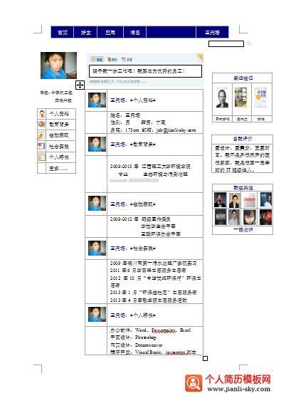 网页风格新型个人简历模板