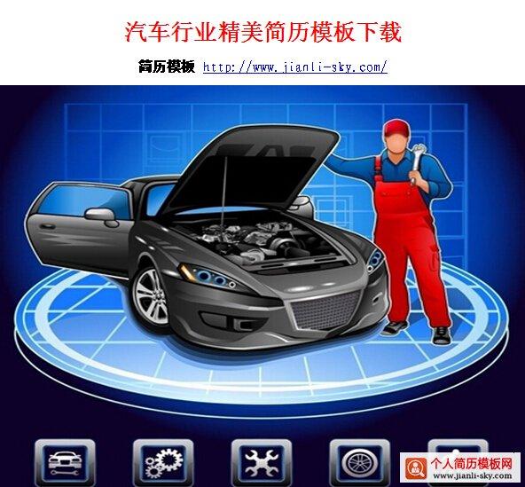 汽车行业精美简历模板_个人简历模板网图片