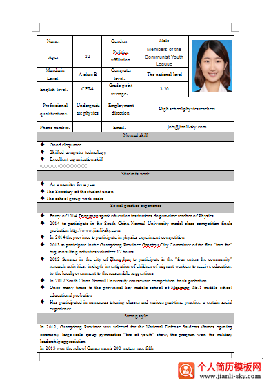 Pure Beauty College English Resume Template
