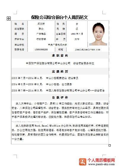 简历自我评价范文 银行会计_综