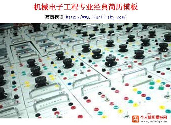 机械电子工程专业经典简历模板图片