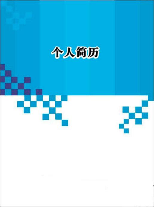 个人求职材料封面_2012龙年求职适用的简历封面_个人简历模板网